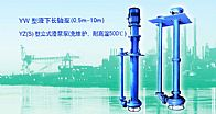 YW UNDERWATER LONG-SHAFT PUMP (0.5m-10m)